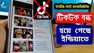 TikTok Already Remove India from Google Play Store