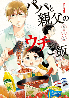 パパと親父のウチご飯 第01 05巻 [Papa to Oyaji no Uchi Gohan Vol 01 05], manga, download, free