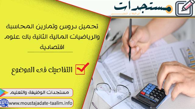 تحميل دروس وتمارين المحاسبة والرياضيات المالية الثانية باك علوم اقتصادية