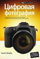 книга Скотта Келби «Цифровая фотография. Том 1» (2-е издание)
