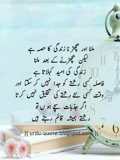 Urdu Lovely Quotes 3