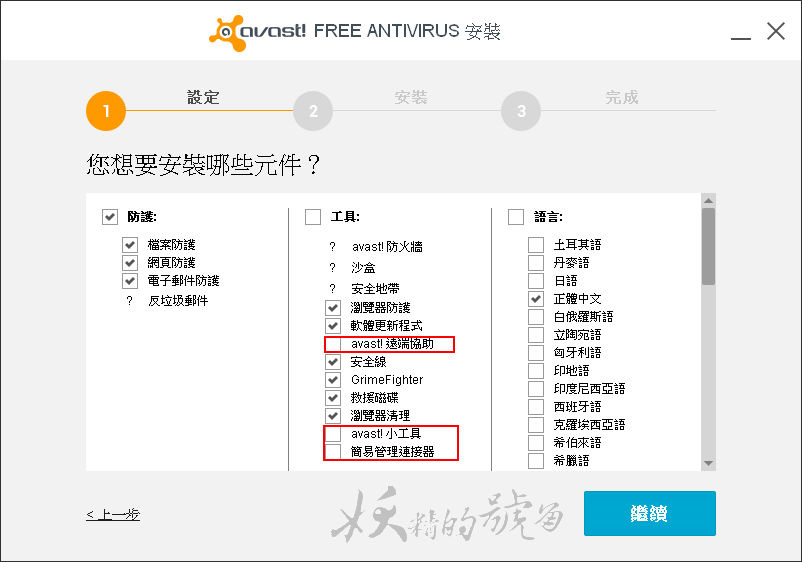 %25E5%259C%2596%25E7%2589%2587+003 - Avast!Antivirus 2014 防毒軟體,最新繁體中文版 (免費合法序號)