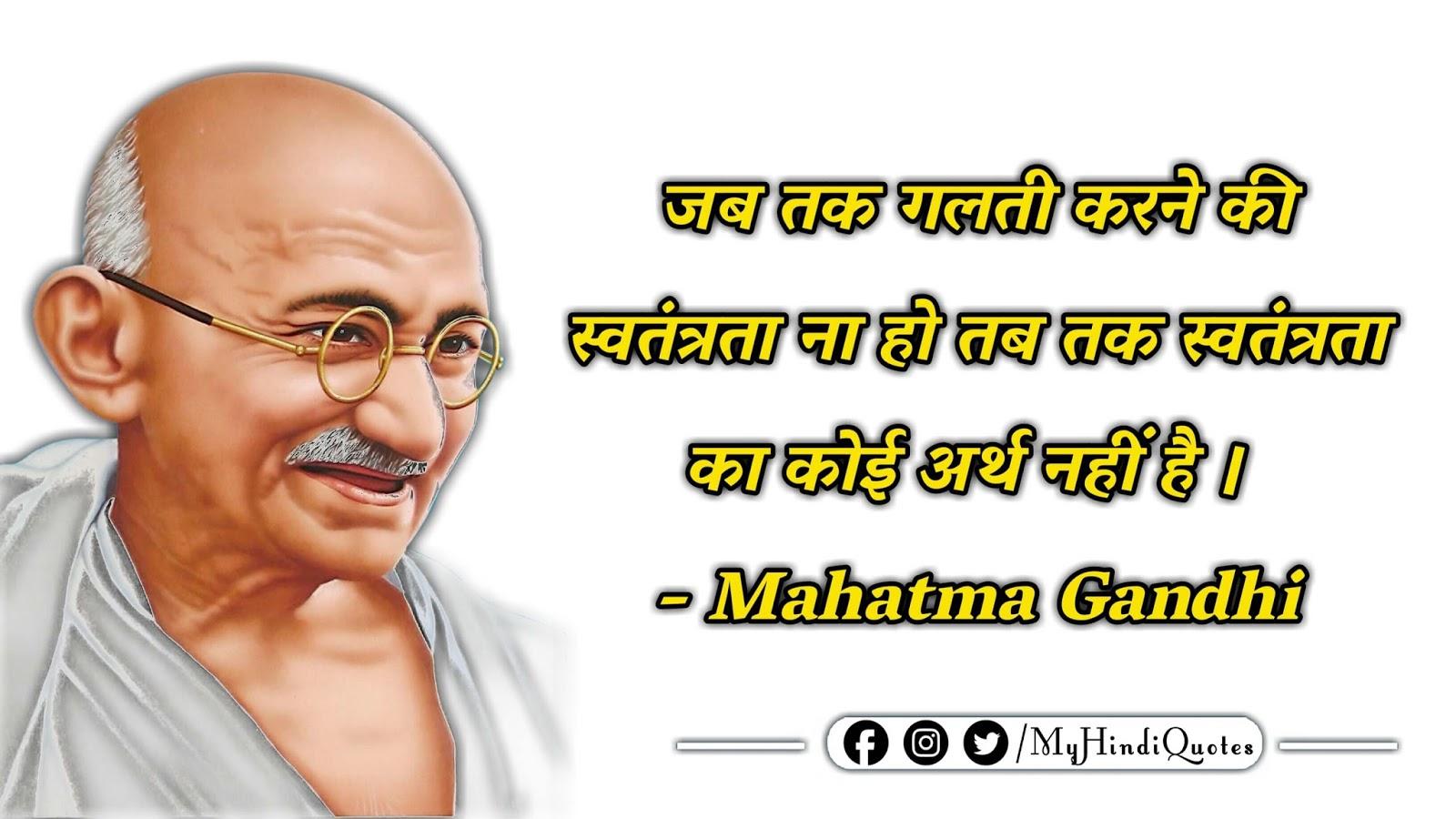 Mahatma gandhi Quotes 2