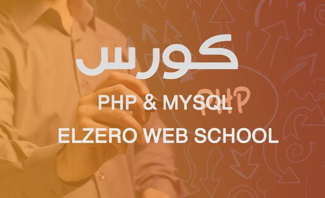 elzero web school php