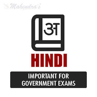 Hindi Test Session PDF For UP Police 2018