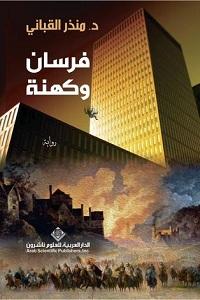 رواية فرسان وكهنة pdf - منذر القباني