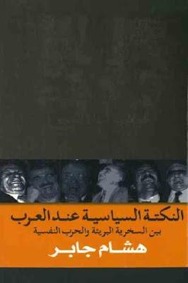 النكتة السياسية عند العرب بين السخرية البريئة والحرب النفسية pdf هشام جابر