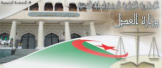 موقع وزارة العدل الجزائرية 2019