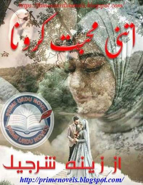 Itni mohabbat karo na by Zeenia Sharjeel novel download complete pdf