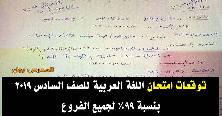 توقعات امتحان اللغة العربية الصف السادس الابتدائي في 3 ورقات للاستاذ عبد الحميد عيسي 2019