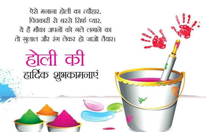 Happy Holi Shayari - Best Holi Shayari Images all time