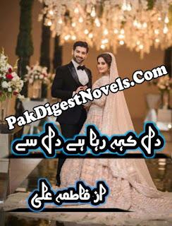 Dil Keh Raha Hai Dil Se Novel By Fatima Ali Pdf Free Download