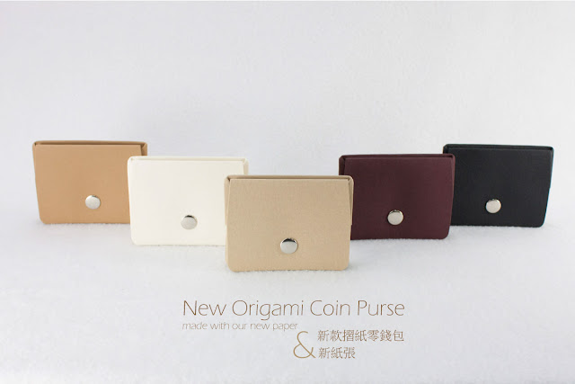 紙樣。YANG-- 新款長方摺紙零錢包 SIDONIEYANG |HANDMADE New Origami Coin Purse