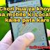 Chori hua ya khoya hua mobile ki Location kaise pata kare