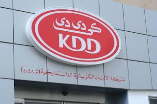 وظائف خالية فى شركة الألبان الكويتية الدانماركية فى الكويت 2017