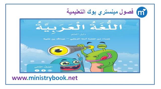 كتاب دليل المعلم لغة عربية للصف الثاني 2019-2020-2021-2022-2023-2024-2025