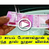 How to check new Indian rupees 2000 note fake or original?