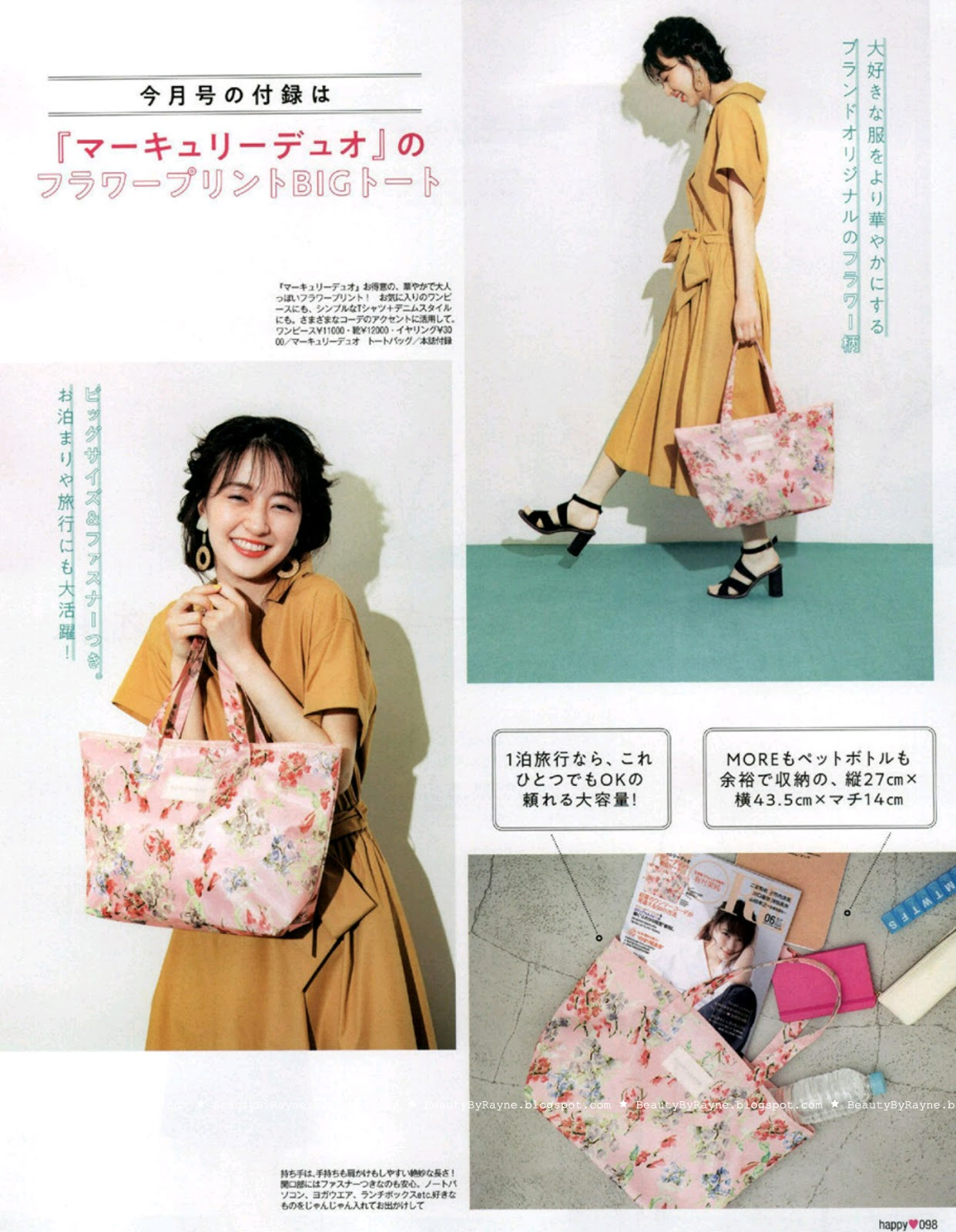 More June 2018 Issue, Free Japanese Fashion Magazine Scans