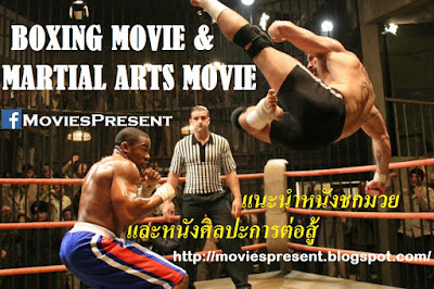 Boxing Movie and Martial Arts Movie