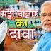 """ससट्टा बाजार का दावा- 'शतक नहीं लगा पाएगी कांग्रेस, तो भाजपा को मिलेगी इतनी सीटें'..Claims of Sasta Bazar - """"Congress will not be able to score a hundred, so BJP will get so many seats"""" ..!"""