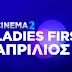 """Η Τετάρτη έχει """"Ladies First"""" στο κανάλι OTE CINEMA 2"""
