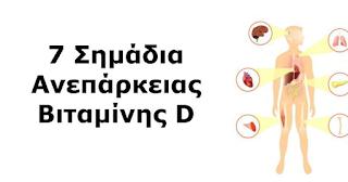 7 Προειδοποιητικά Σημάδια ότι έχετε έλλειψη Βιταμίνης D και ΤΙ σημαίνει Αυτό για την Υγεία σας.