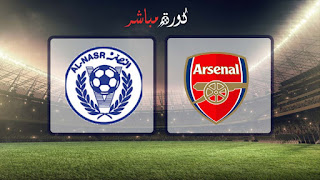 مشاهدة مباراة النصر الإماراتي وآرسنال بث مباشر 26-03-2019 مباراة ودية