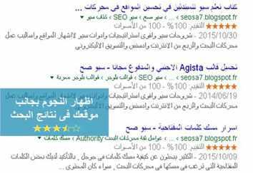اضافة التقييم بخمس نجوم ذهبية اسفل الموضوعات بنتائج محركات البحث