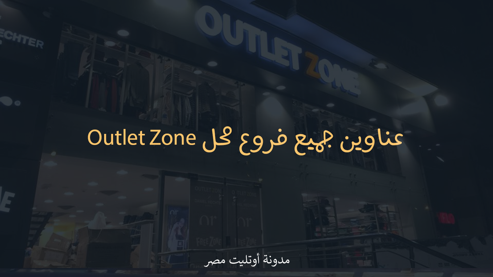 18dafc2cb فروع محل Outlet Zone