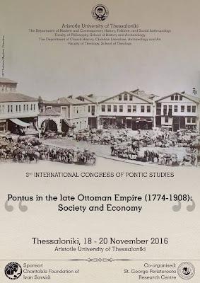 Ο Πόντος στην ύστερη Οθωμανική Αυτοκρατορία (1774-1908)