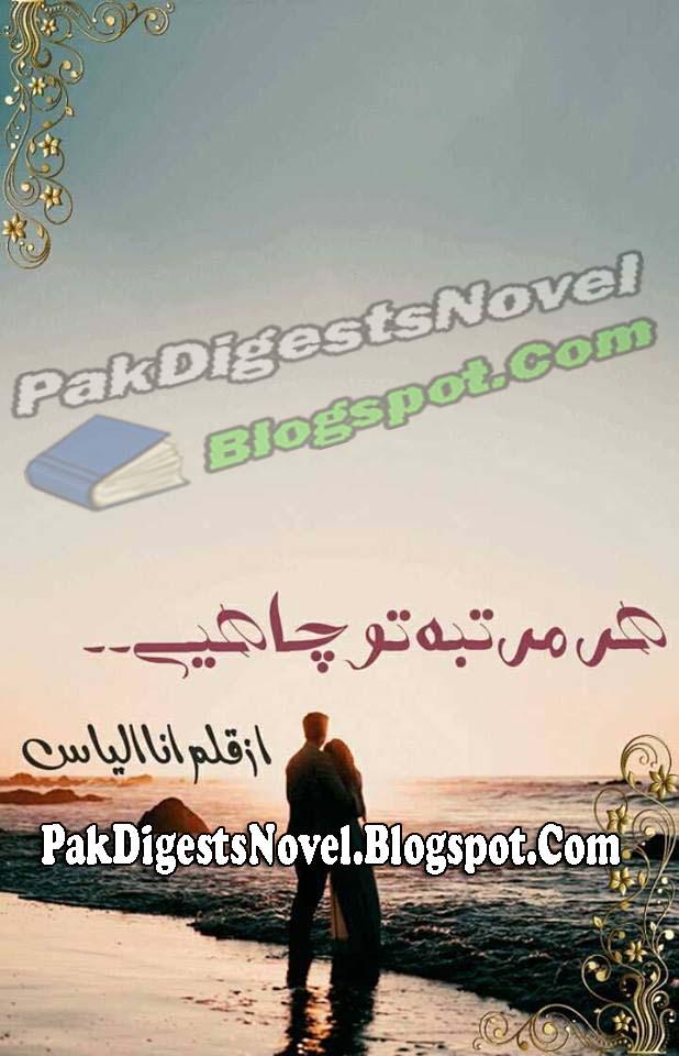 Hr Martba Tu Chaheay (Complete Novel) By Ana Ilyas Pdf Free Download