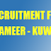 Urgent Recruitment to Kuwait | ALMEER - KOC Projects in Kuwait