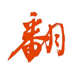 penerjemah jepang
