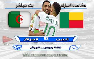 مشاهدة  الجزائر ضد بنين بث مباشر اليوم - يلا شوت - 12-10-2018