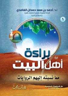 تحميل براءة آل البيت مما نسبته إليهم الروايات (الشيعية) - أحمد الغامدي pdf