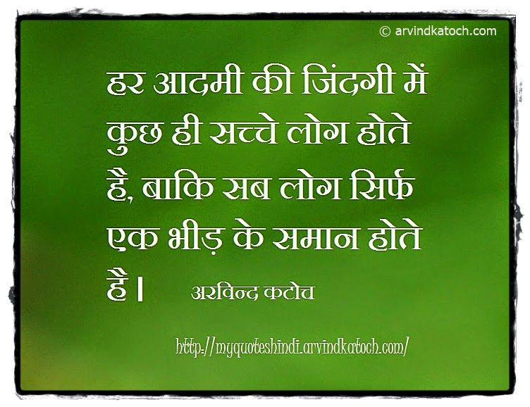 Hindi, Quote, Thought, Life, crowd, Arvind Katoch