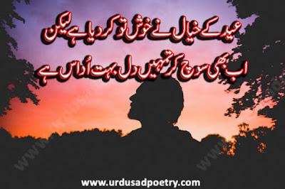 Eid Ke Khiyal Ne Khush Tu Kerdiya Hay Lakin