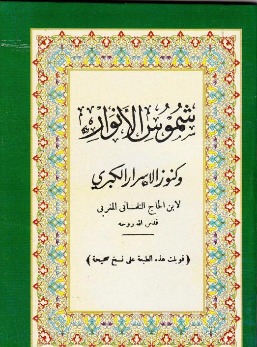 شموس الانوار وكنوز الاسرار لابن الحاج الكبير مخطوطة مغربية