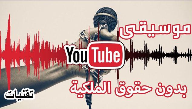 كيف تحصل على موسيقى رائعة و تستخدمها في فيديوهاتك على يوتيوب بدون حقوق ملكية