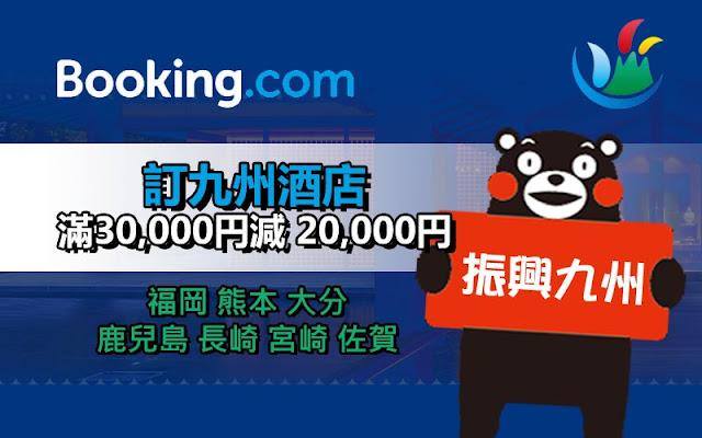 Booking .com 微笑九州優惠! 訂滿HK$2,180,減HK$1,465,即搶!
