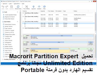 تحميل Macrorit Partition Expert 5-3-7 Unlimited Edition مجانا برنامج تقسيم الهارد بدون فرمتة Portable