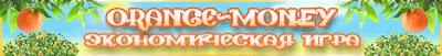 http://orange-money.ru/img/oil468.gif