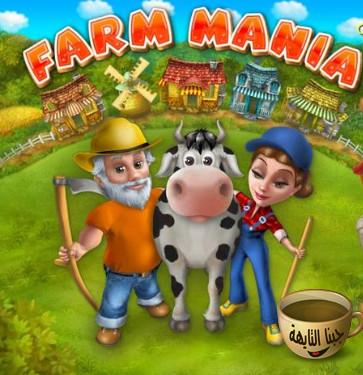 تحميل لعبة farm mania 3 كاملة برابط واحد