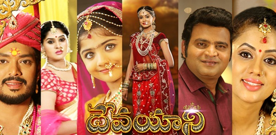 'Devayani' Telugu Serial on Gemini TV Plot Wiki,Cast,Promo,Title Song,Timing
