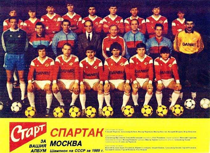 SPARTAK MOSCOU 1989. Dernier titre pour la gloire en mode CCCP.
