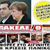 """ΑΠΙΣΤΕΥΤΕΣ ΑΠΟΚΑΛΥΨΕΙΣ ΕΔΩ ΚΑΙ 3 ΧΡΟΝΙΑ!!! Τσίπρας ο """"αριστερός"""" δικτάτορας!!! (Βίντεο)"""
