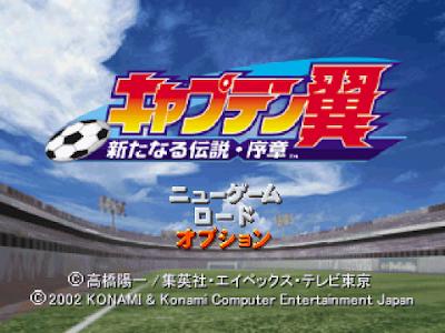 【PS】天使之翼:新傳說的序章(Captain Tsubasa Aratanaru Densetsu Josho)!