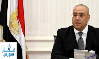 وزير الإسكان المصري يعلن تخصيص 113 قطعة أرض بمساحة إجمالية 2530 فدانًا