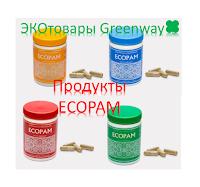 БАДЫ  ECOPAM от Greenway