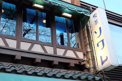 京都市西木屋町のカフェ 喫茶ソワレ